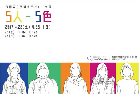 秋田公立美術大学 学生 グループ展