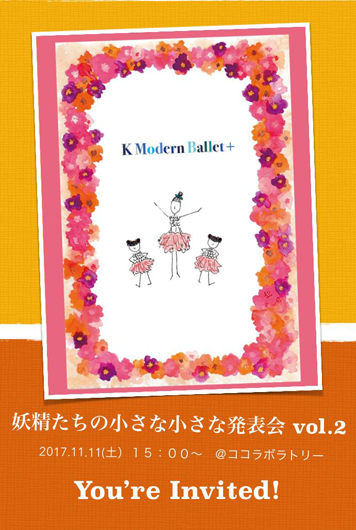 K Modern Ballet+ 安達香澄