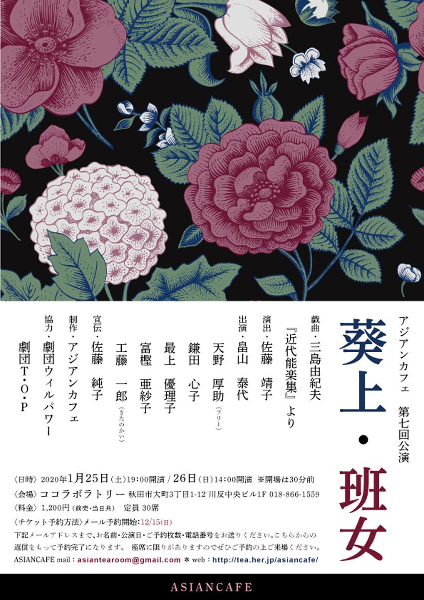 ASIANCAFE 第七回公演 葵上・班女