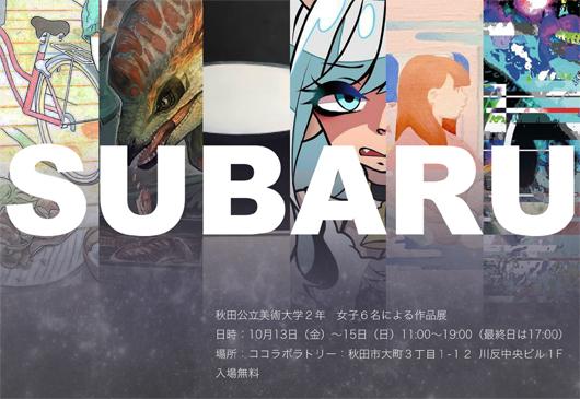 秋田公立美術大学2年生 グループ展 SUBARU