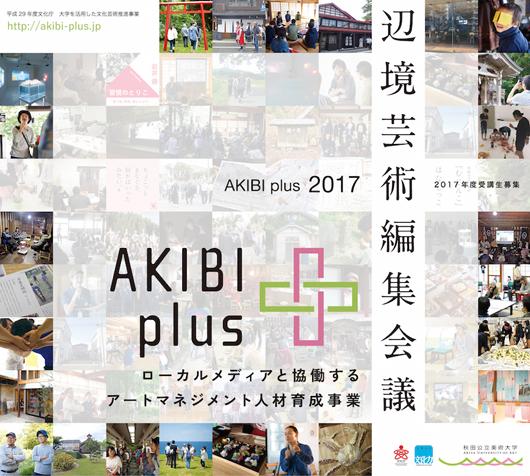 AKIBIplus アキビプラス トーク