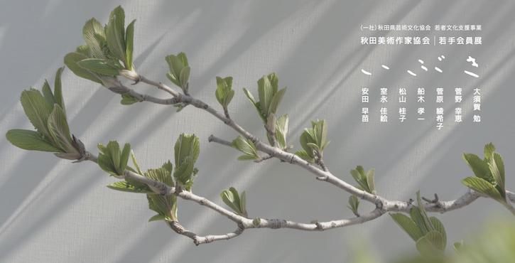秋田美術作家協会 若手会員展「いぶき」