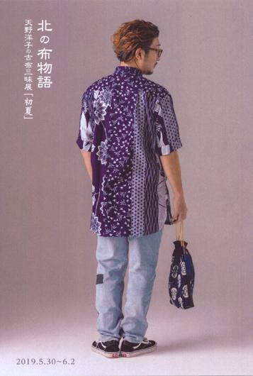 北の布物語 天野洋子の古布三昧展「初夏」