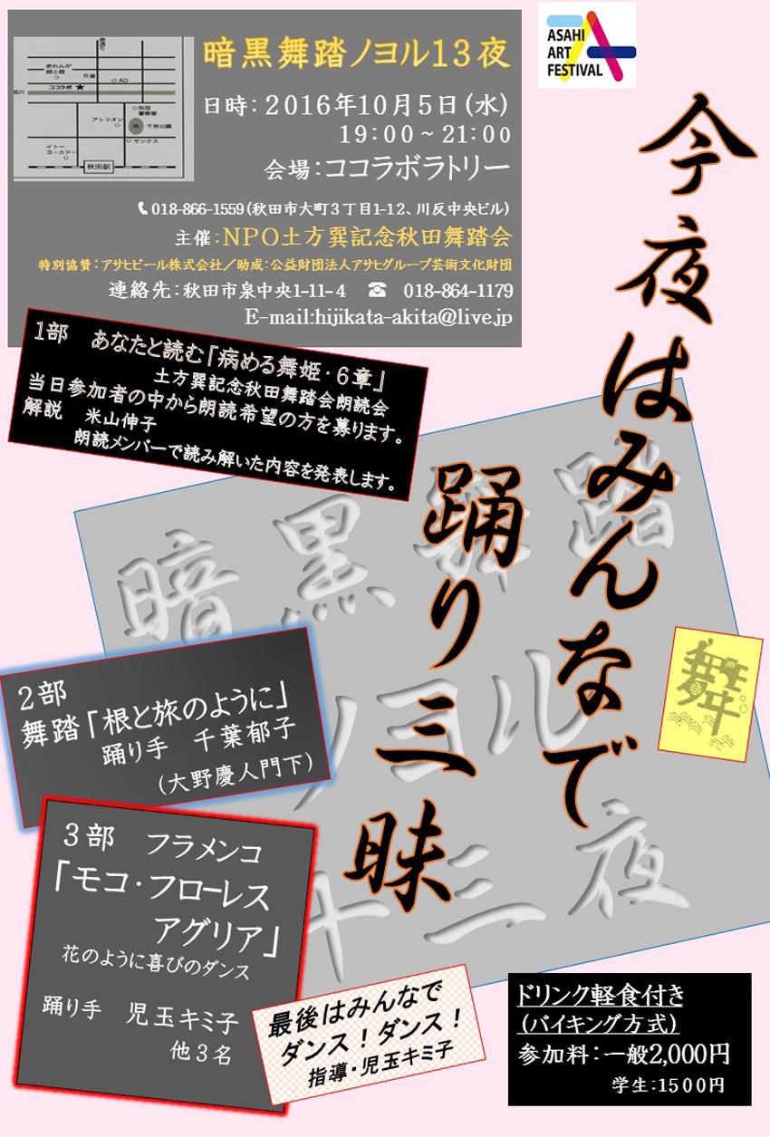 ankokbuto_cocolab-161001