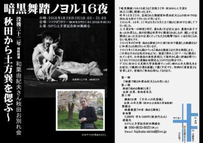 暗黒舞踏ノヨル 16夜/同時開催 和栗由紀夫さん秋田お別れ会