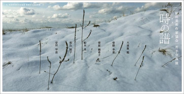 秋田美術作家協会 若手会員展「時の譜」