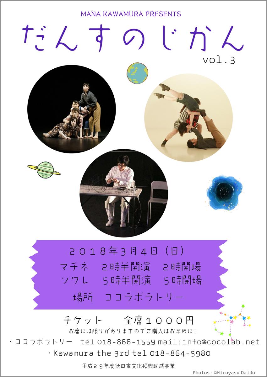 だんすのじかん vol.3 川村真奈