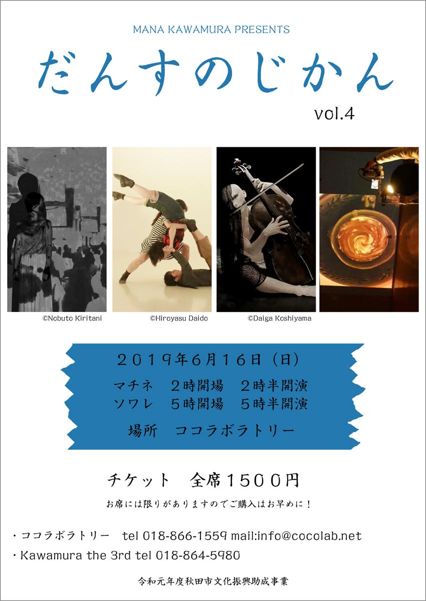 だんすのじかん vol.4 Kawamura the 3rd