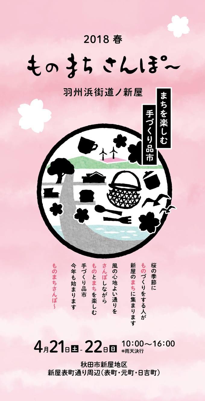 ものまちさんぽ~ 2018 羽州浜街道ノ新屋