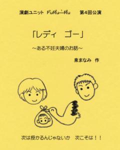 演劇ユニット FuRu-Ru 第4回公演「レディ ゴー」~ある不妊夫婦のお話~