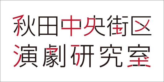 秋田中央街区演劇研究会 ここでの演劇宣伝美術