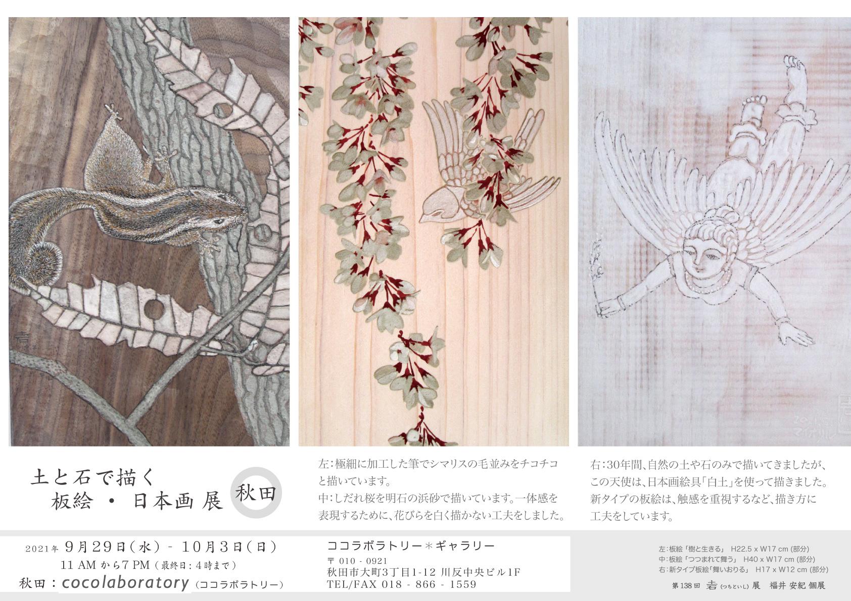 土と石で描く 板絵・日本画展 福井安紀個展