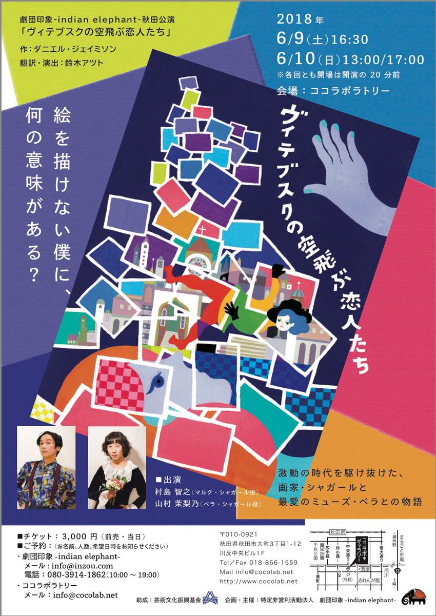 劇団印象-indian elephant-秋田公演「ヴィテブスクの空飛ぶ恋人
