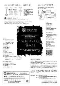 銀色天井秋田 企画公演 秋田弁ひとり芝居