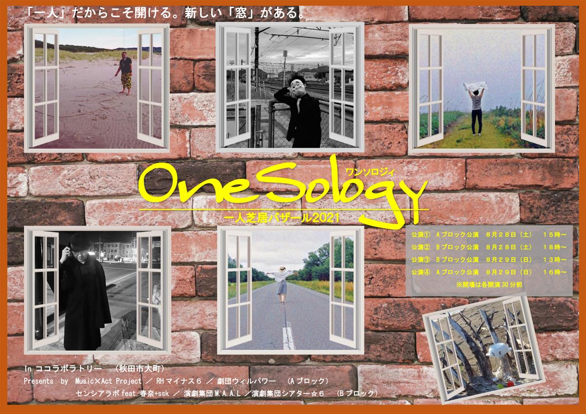 一人芝居バザール2012 OneSology