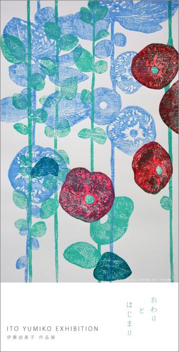 伊藤由美子 作品展 おわりとはじまり
