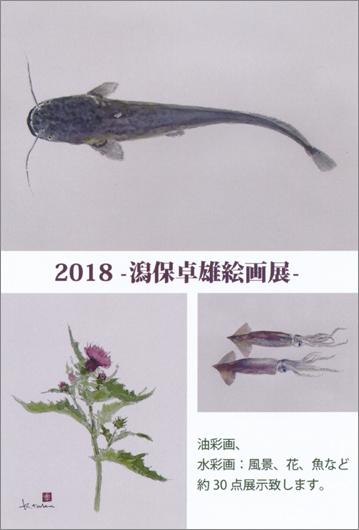 2018 -潟保卓雄絵画展-