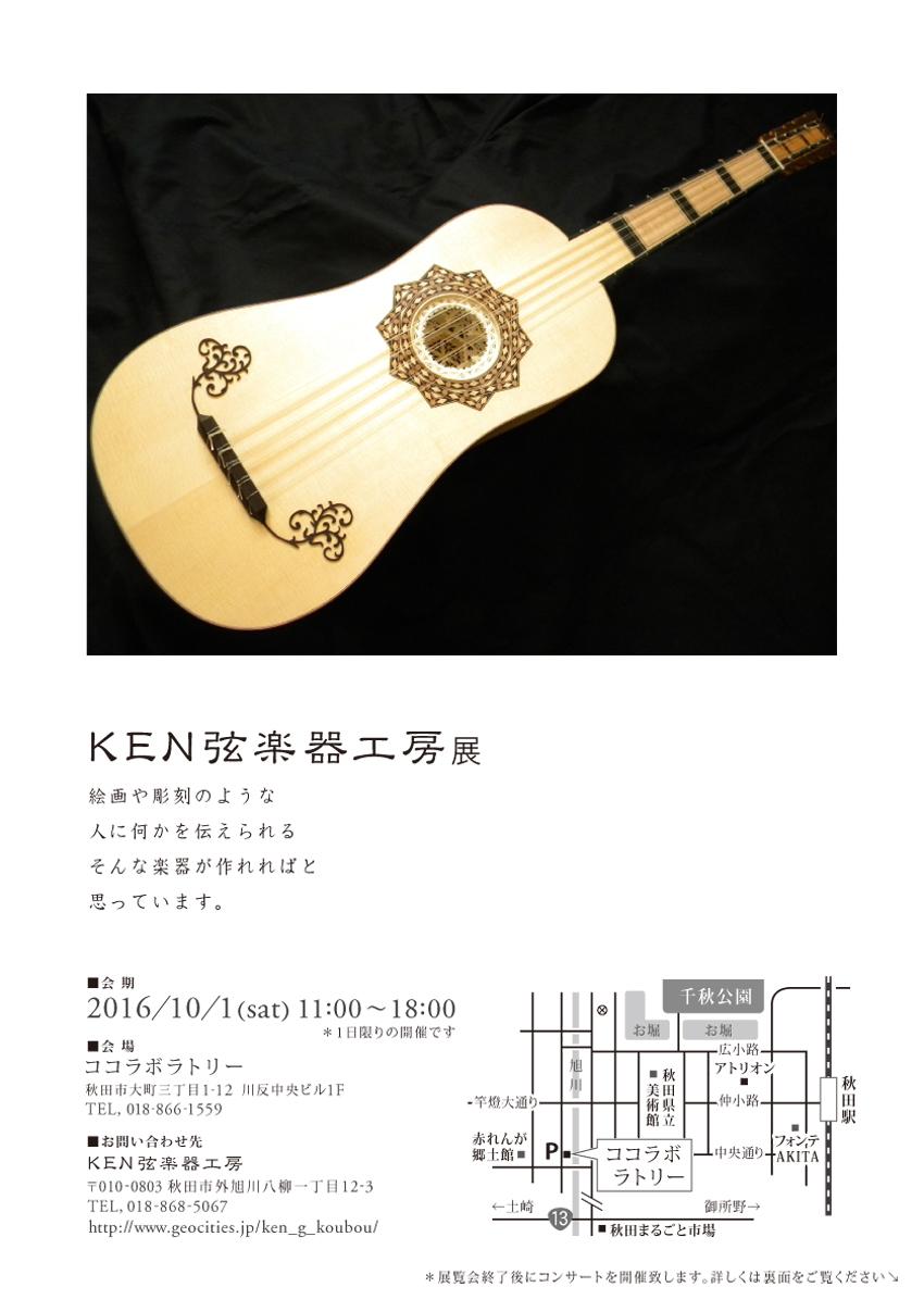 ken-live-cocolab-a-s161001