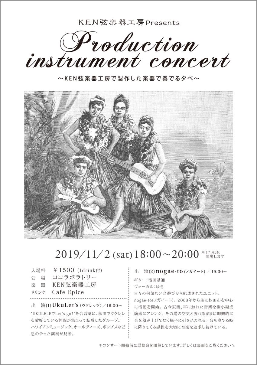 KEN弦楽器工房展/ギターコンサート19