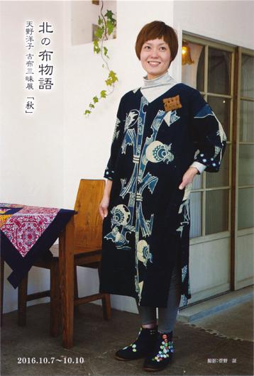 北の布物語 天野洋子 古布三昧展「秋」