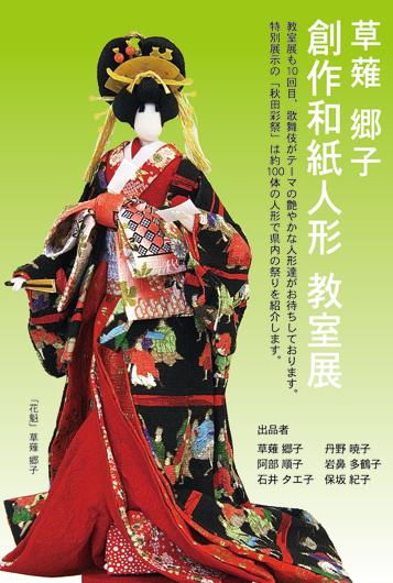草薙郷子 創作和紙人形 教室展