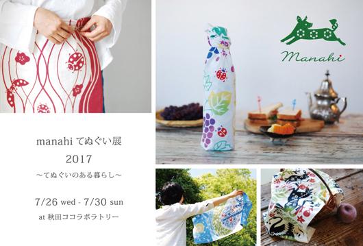 しょっぷMA-NA-HI てぬぐい展
