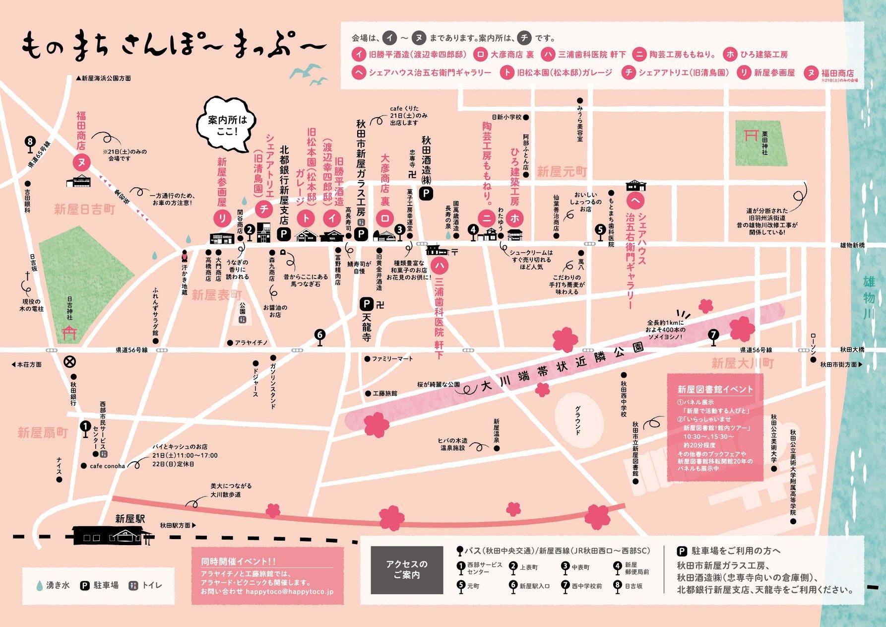 ものまちさんぽ~ 2018春 羽州浜街道ノ新屋