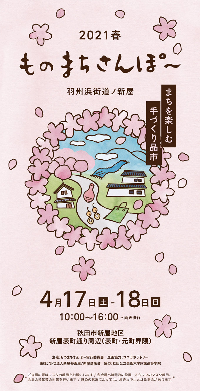 ものまちさんぽ~ 2021