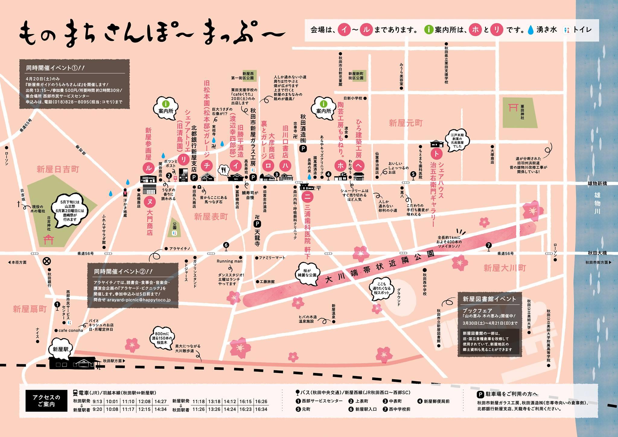 ものまちさんぽ~ 2019春