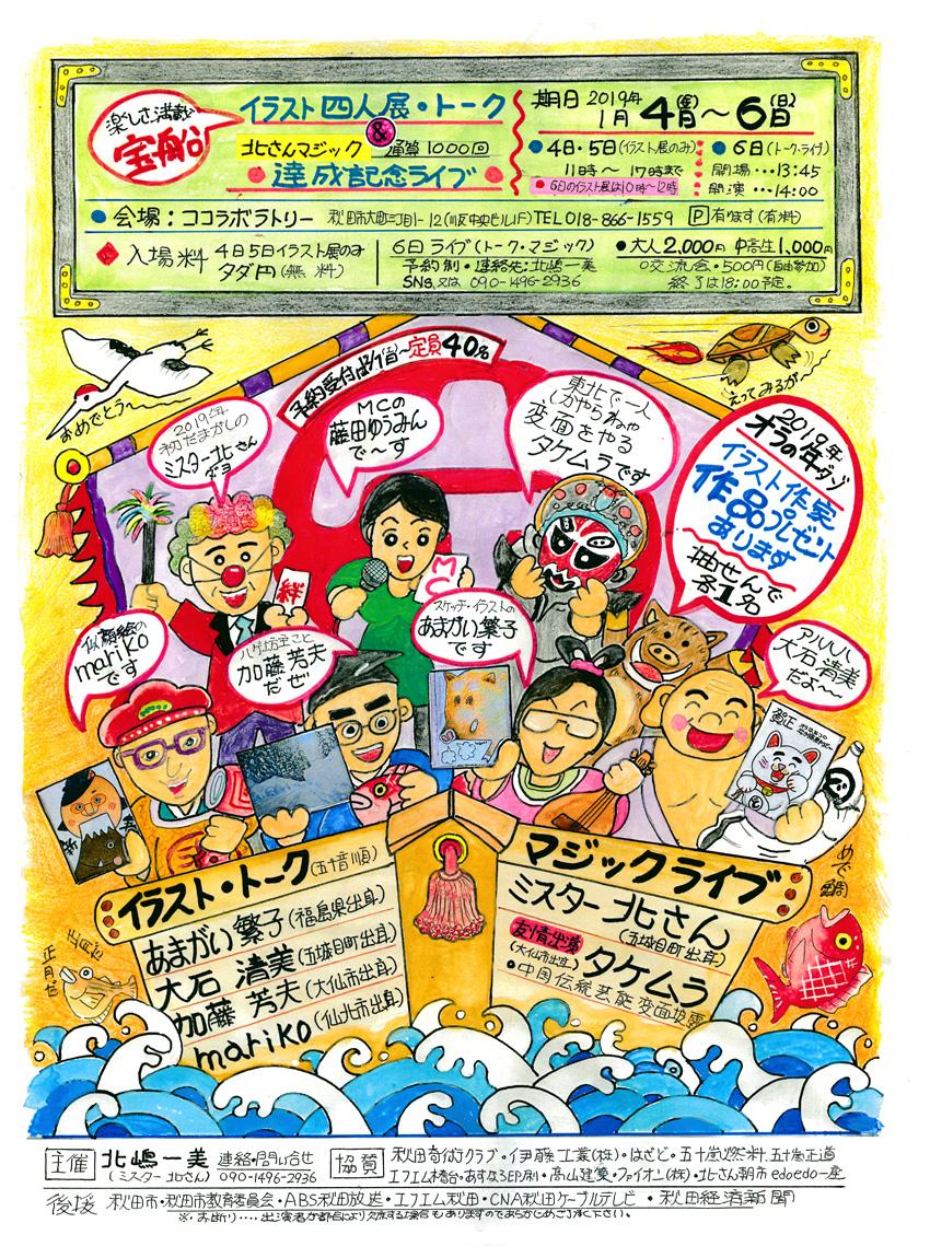 イラスト四人展・トーク&北さんマジック通算1000回達成記念ライブ