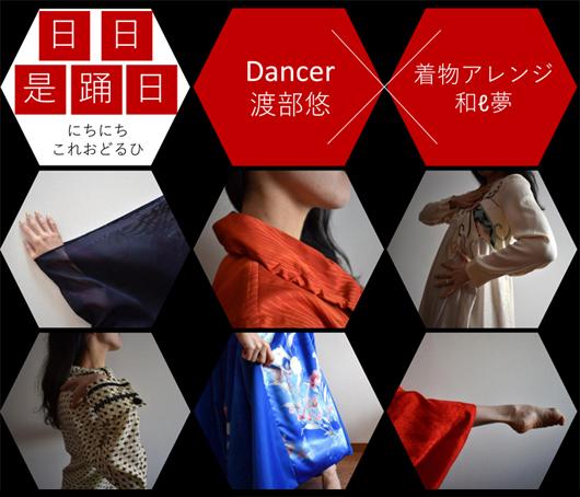 日日是踊日(にちにちこれおどるひ)Dancer 渡部悠 × 着物アレンジ 和~夢
