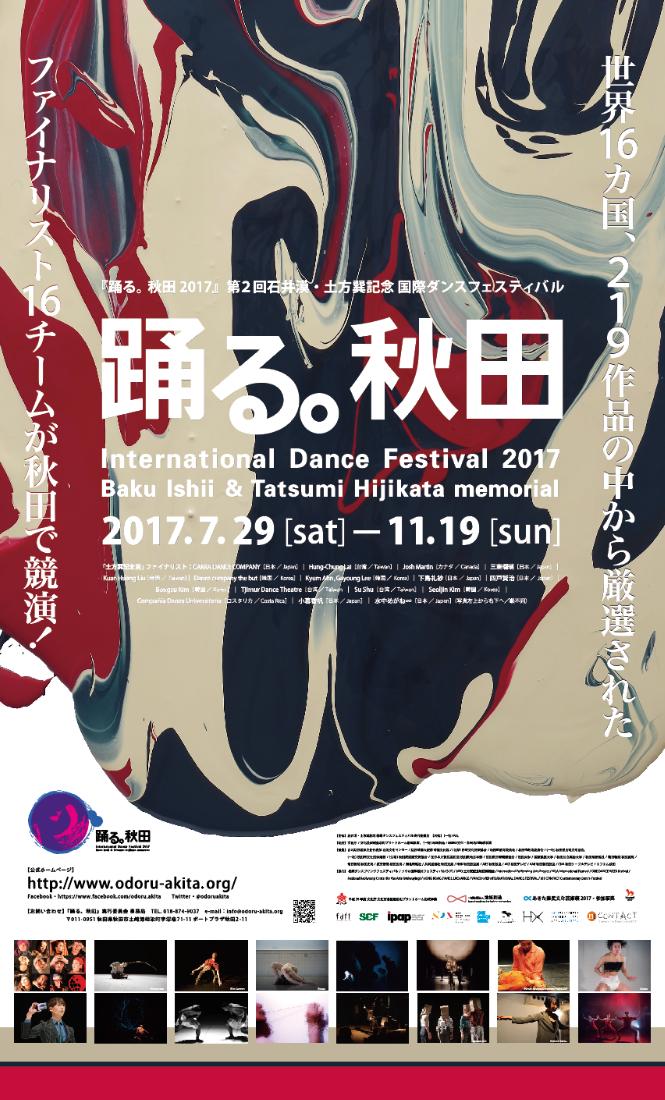 『踊る。秋田 2017』