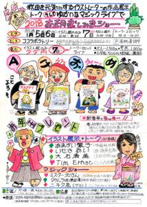 秋田を元気にするイラストレーターの作品展示トークそしてゆかいなマジックライブで2018お正月楽しみまショー ミスター北さん