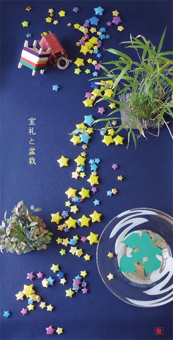 室礼と盆栽