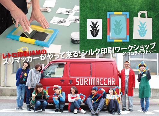 レトロ印刷JAMのスリマッカーがやって来る!シルク印刷ワークショップ
