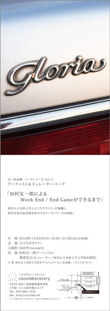 田村友一郎によるWeek End / End Gameができるまで 向三軒両隣」ココラボラトリー