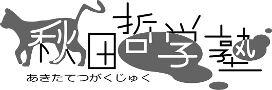 秋田哲学塾 哲学カフェ