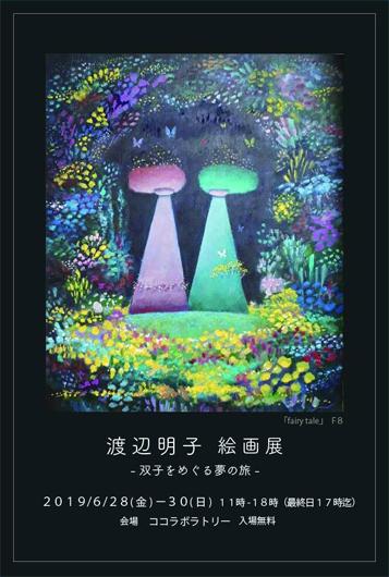 渡辺明子 絵画展 -双子をめぐる夢の旅-