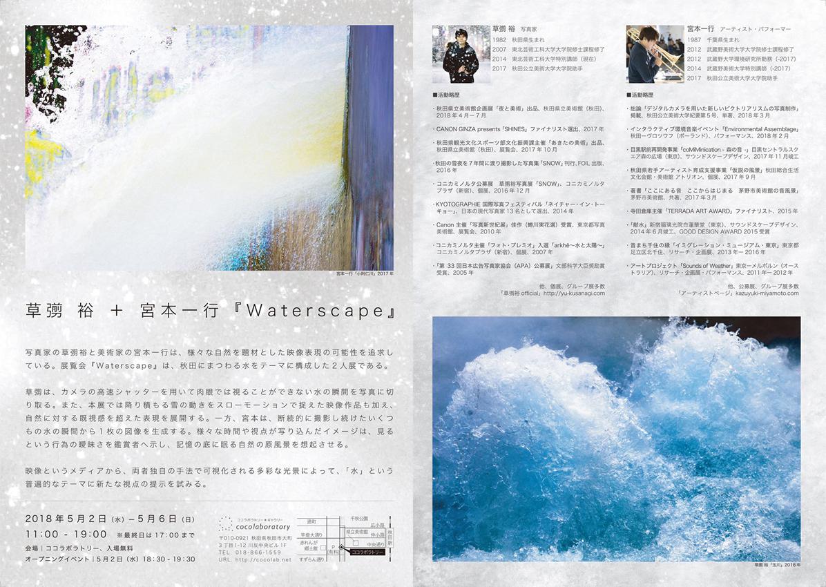 草彅裕+宮本一行『Waterscape』
