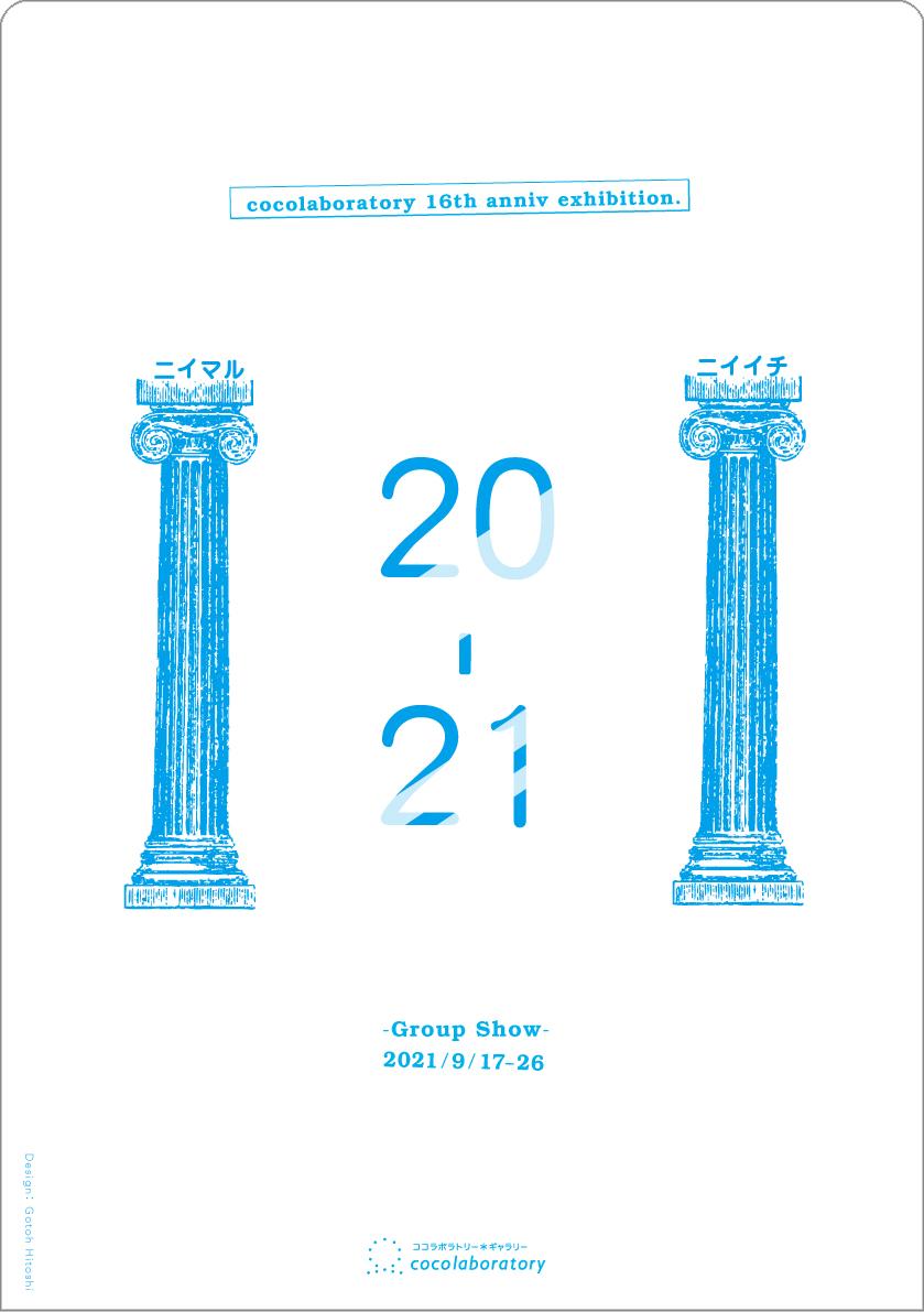 ココラボラトリー16周年企画「20-21」(ニイマルニイイチ