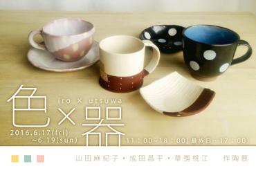 色×器 山田麻紀子・成田昌平・草彅桃江 作陶展