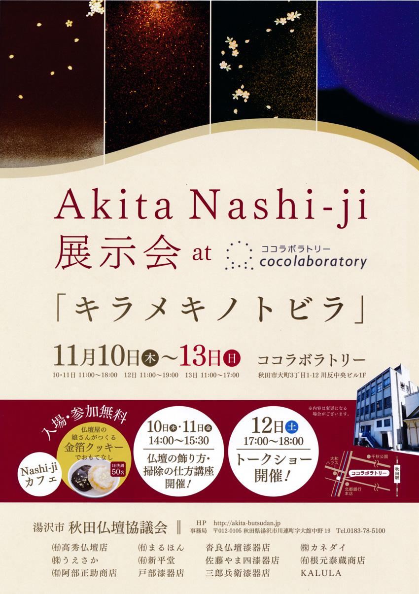 Akita Nashi-ji 展示会「キラメキノトビラ」
