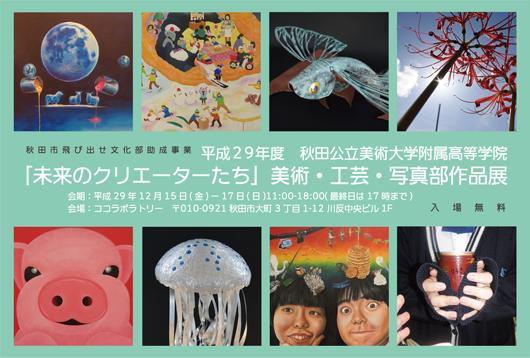 「未来のクリエーターたち」美術・工芸・写真部作品展 秋田公立美術大学附属高等学院