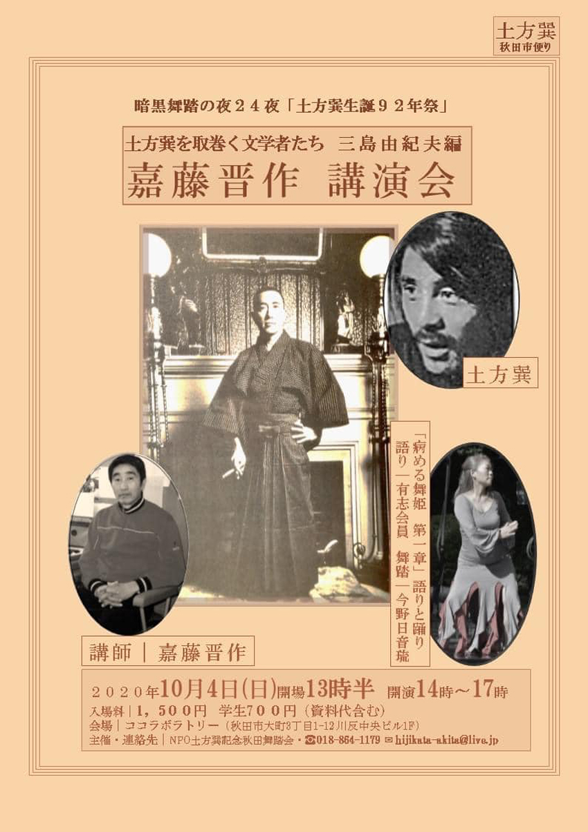 暗黒舞踏の夜 24夜/「土方巽生誕92年祭」