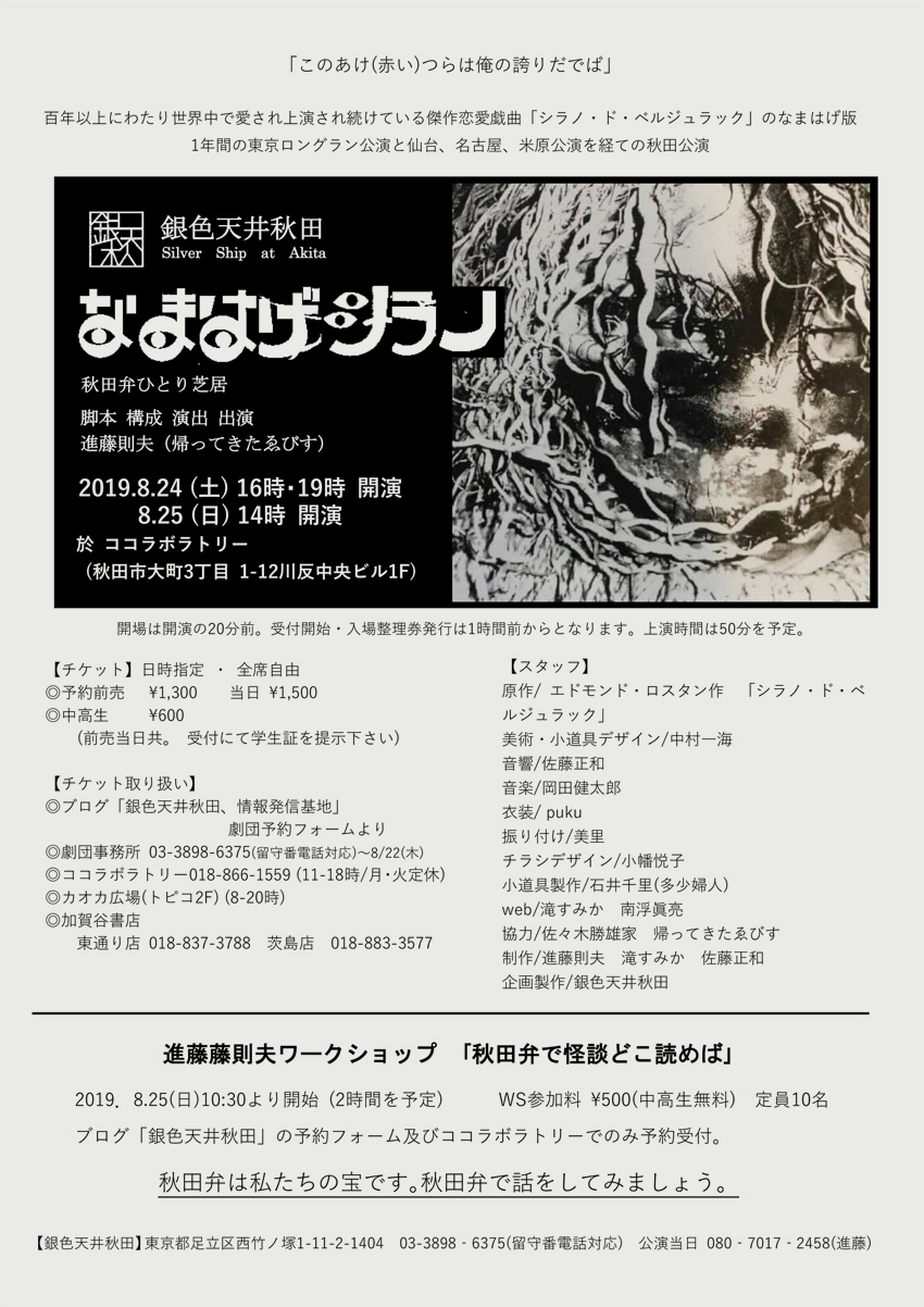 銀色天井秋田 企画公演 秋田弁ひとり芝居「なまはげシラノ」