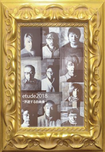 池田美術教室作品展 etude2018 -浮遊する自画像-