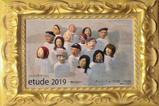 池田美術教室作品展 etude2019 -旅の途中-