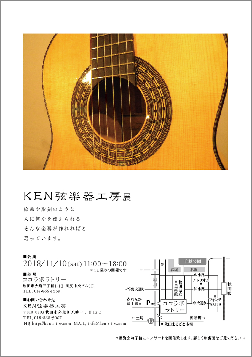 KEN弦楽器工房展