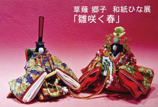 草薙郷子 和紙ひな展 雛咲く春