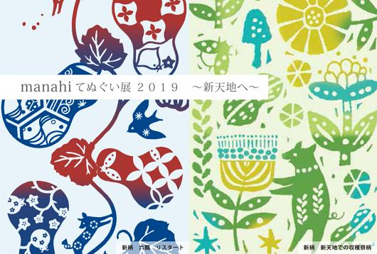 manahi てぬぐい展 2019 ~新天地へ~